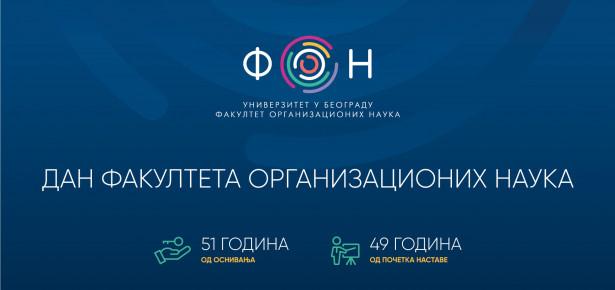 Dan Fakulteta organizacionih nauka