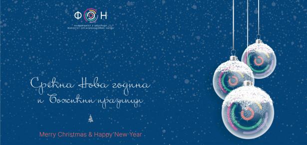 Срећна Нова година и Божићни празници