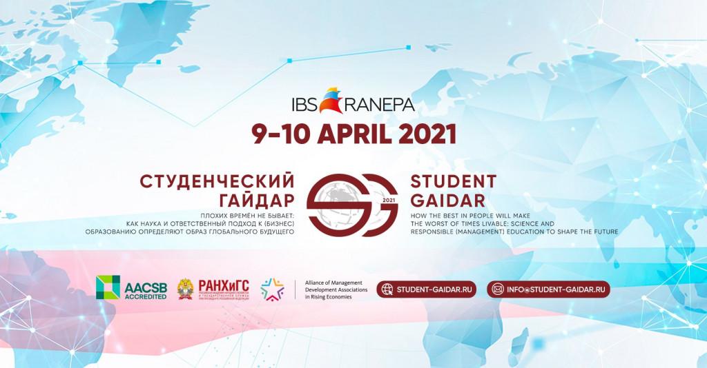 3rd-student-gaidar-academic-conference-sg-3-final